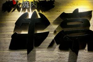 仙台で焼肉をリーズナブルに食べるなら炭火焼肉酒家牛亭へ!